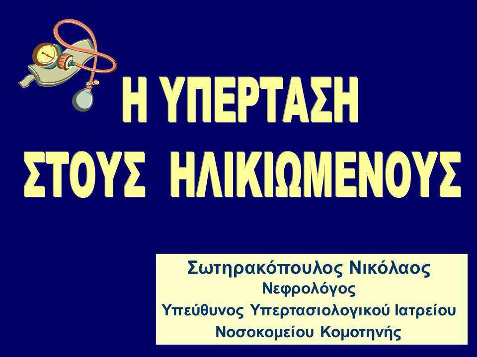 Σωτηρακόπουλος Νικόλαος