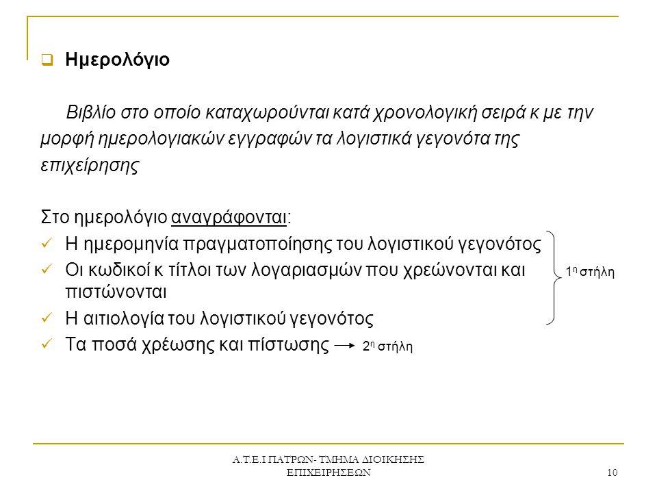 A.T.E.I ΠΑΤΡΩΝ- ΤΜΗΜΑ ΔΙΟΙΚΗΣΗΣ ΕΠΙΧΕΙΡΗΣΕΩΝ