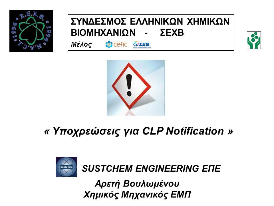 « Υποχρεώσεις για CLP Notification » SUSTCHEM ENGINEERING ΕΠΕ