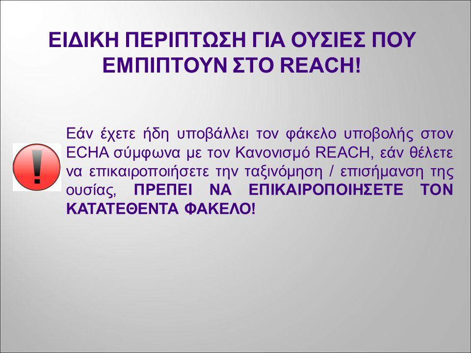 ΕΙΔΙΚΗ ΠΕΡΙΠΤΩΣΗ ΓΙΑ ΟΥΣΙΕΣ ΠΟΥ ΕΜΠΙΠΤΟΥΝ ΣΤΟ REACH!