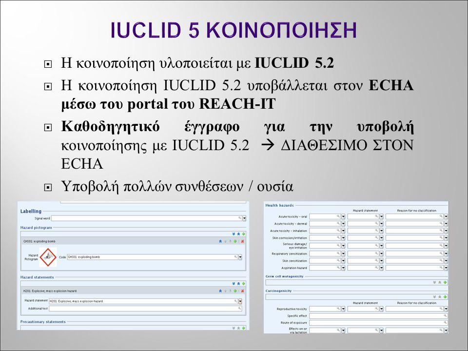 IUCLID 5 ΚΟΙΝΟΠΟΙΗΣΗ Η κοινοποίηση υλοποιείται με IUCLID 5.2