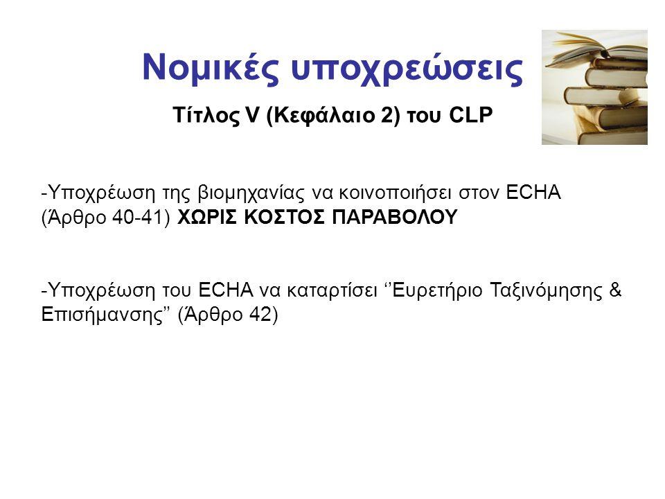 Τίτλος V (Κεφάλαιο 2) του CLP