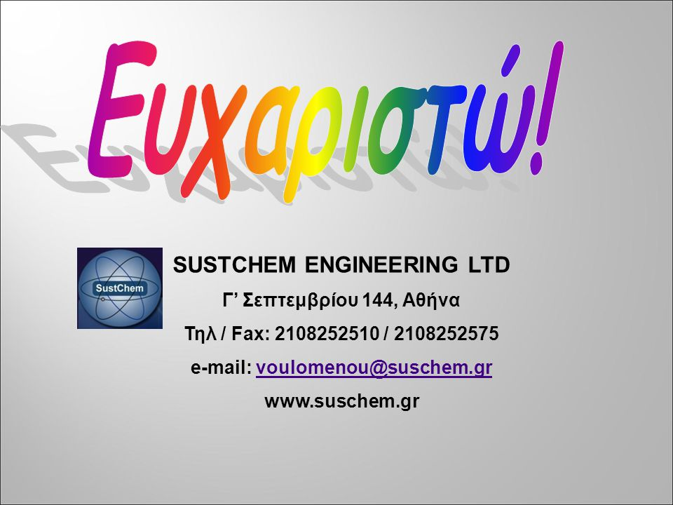 SUSTCHEM ENGINEERING LTD e-mail: voulomenou@suschem.gr