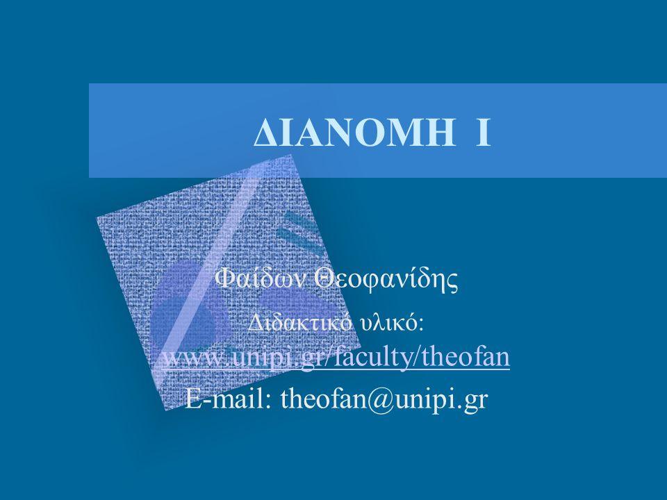 ΔΙΑΝΟΜΗ I Φαίδων Θεοφανίδης E-mail: theofan@unipi.gr