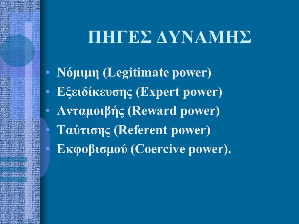 ΠΗΓΕΣ ΔΥΝΑΜΗΣ Νόμιμη (Legitimate power) Εξειδίκευσης (Expert power)
