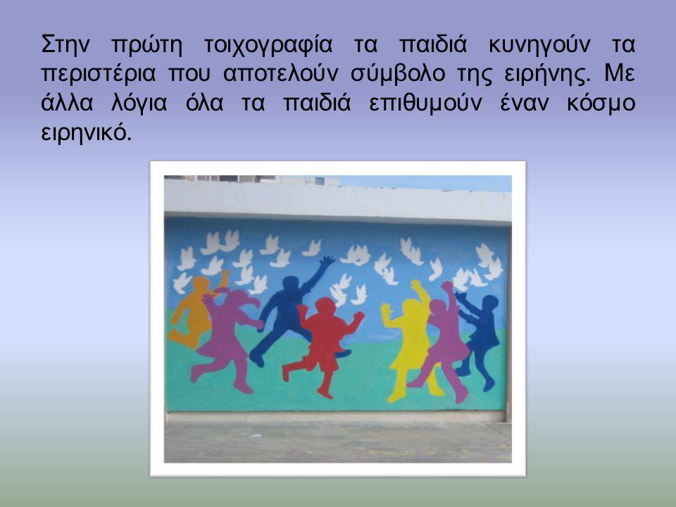 Στην πρώτη τοιχογραφία τα παιδιά κυνηγούν τα περιστέρια που αποτελούν σύμβολο της ειρήνης.