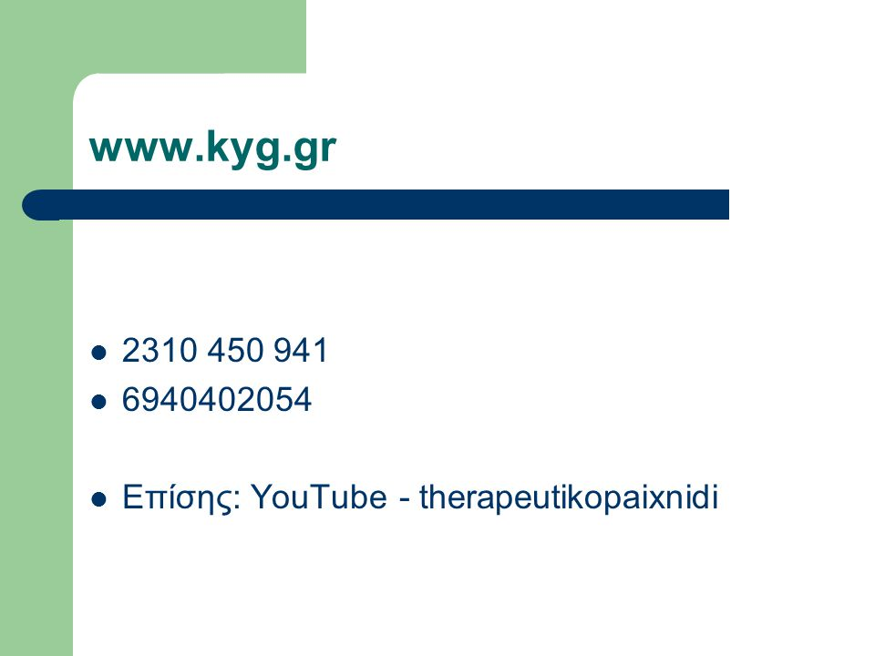 www.kyg.gr 2310 450 941 6940402054 Επίσης: YouTube - therapeutikopaixnidi