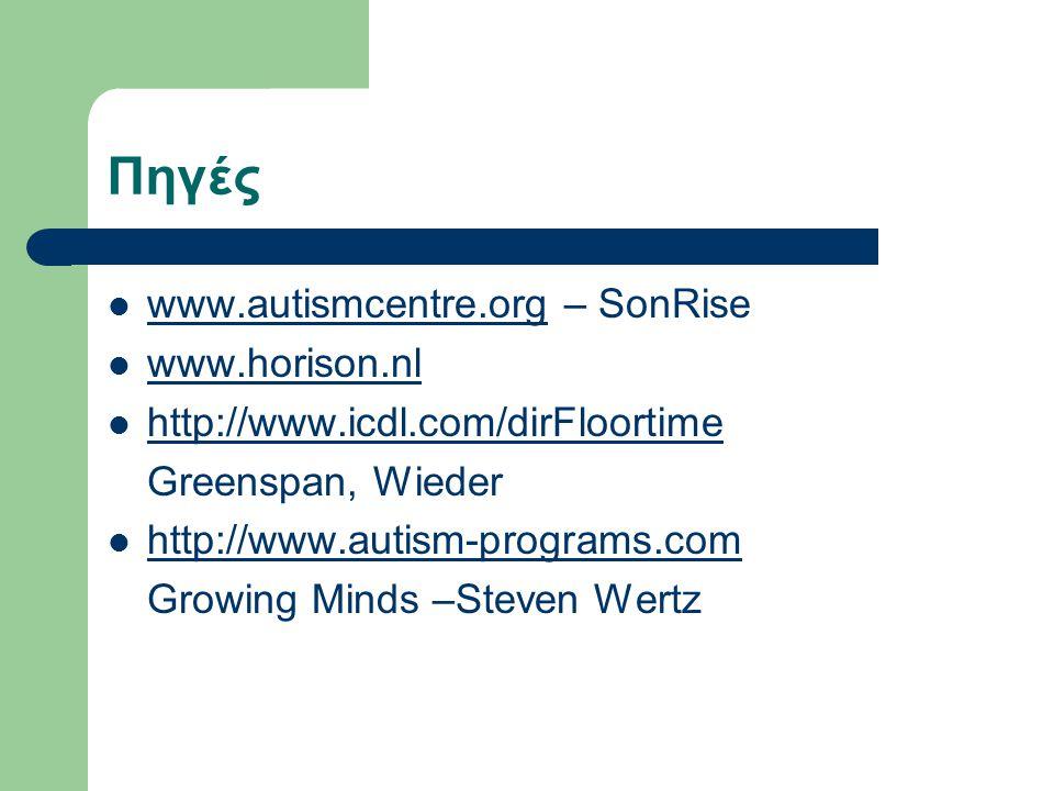Πηγές www.autismcentre.org – SonRise www.horison.nl
