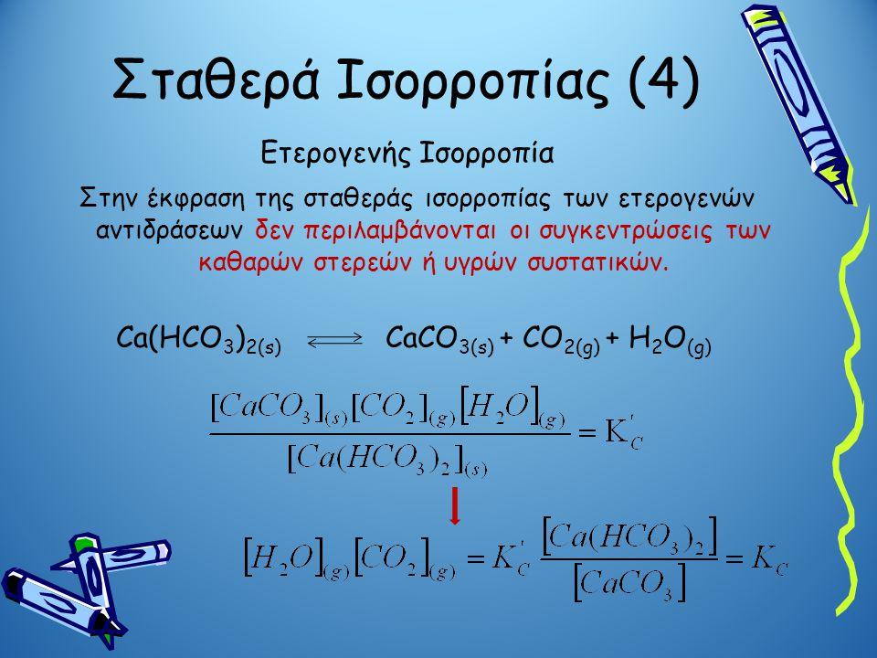 Ca(HCO3)2(s) CaCO3(s) + CO2(g) + H2O(g)