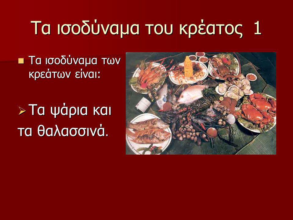 Τα ισοδύναμα του κρέατος 1