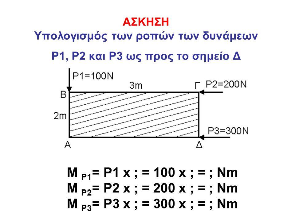 M P1= P1 x ; = 100 x ; = ; Nm M P2= P2 x ; = 200 x ; = ; Nm