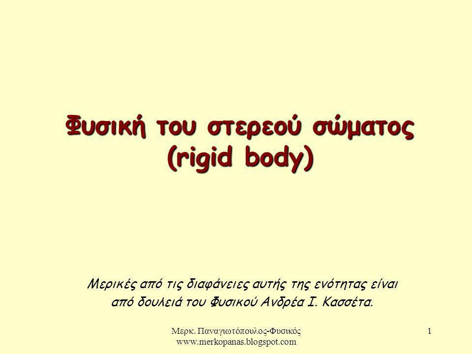 Φυσική του στερεού σώματος (rigid body)
