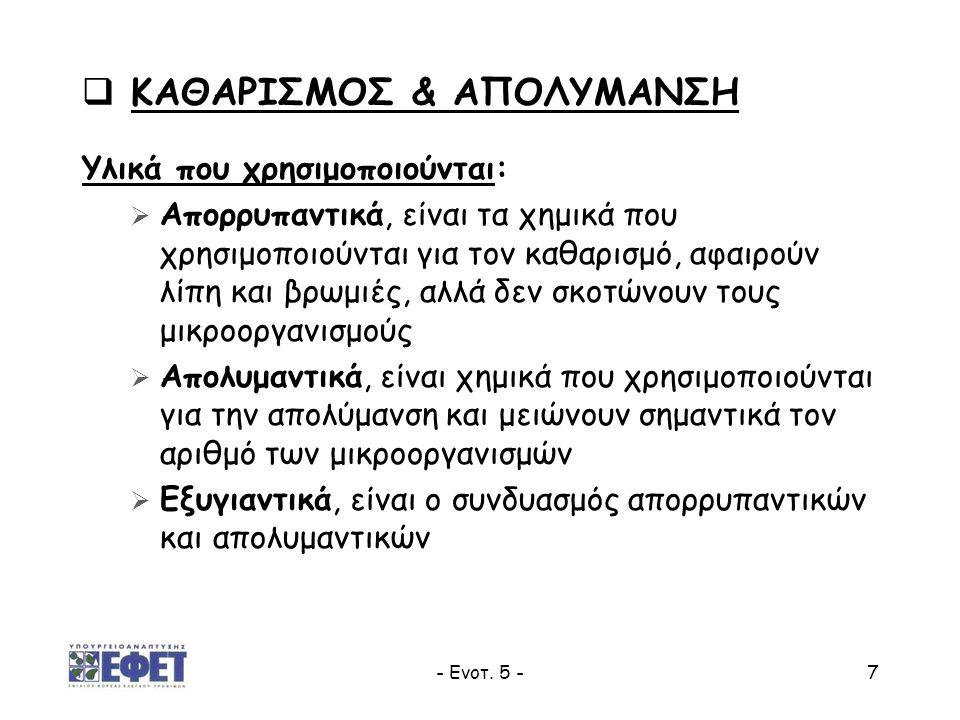 KΑΘΑΡΙΣΜΟΣ & ΑΠΟΛΥΜΑΝΣΗ