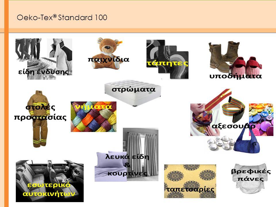 Oeko-Tex Standard 100 είδη ένδυσης παιχνίδια τάπητες υποδήματα