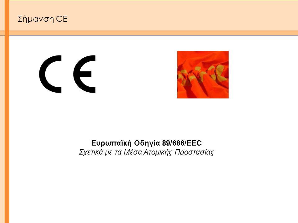 Ευρωπαϊκή Οδηγία 89/686/EEC