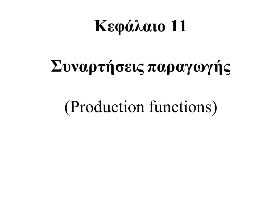 Κεφάλαιο 11 Συναρτήσεις παραγωγής (Production functions)