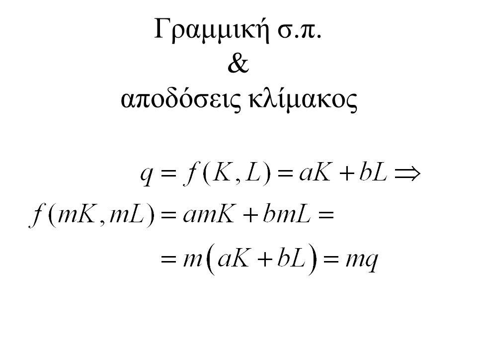 Γραμμική σ.π. & αποδόσεις κλίμακος