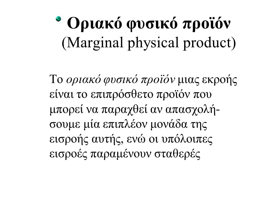 Οριακό φυσικό προϊόν (Marginal physical product)