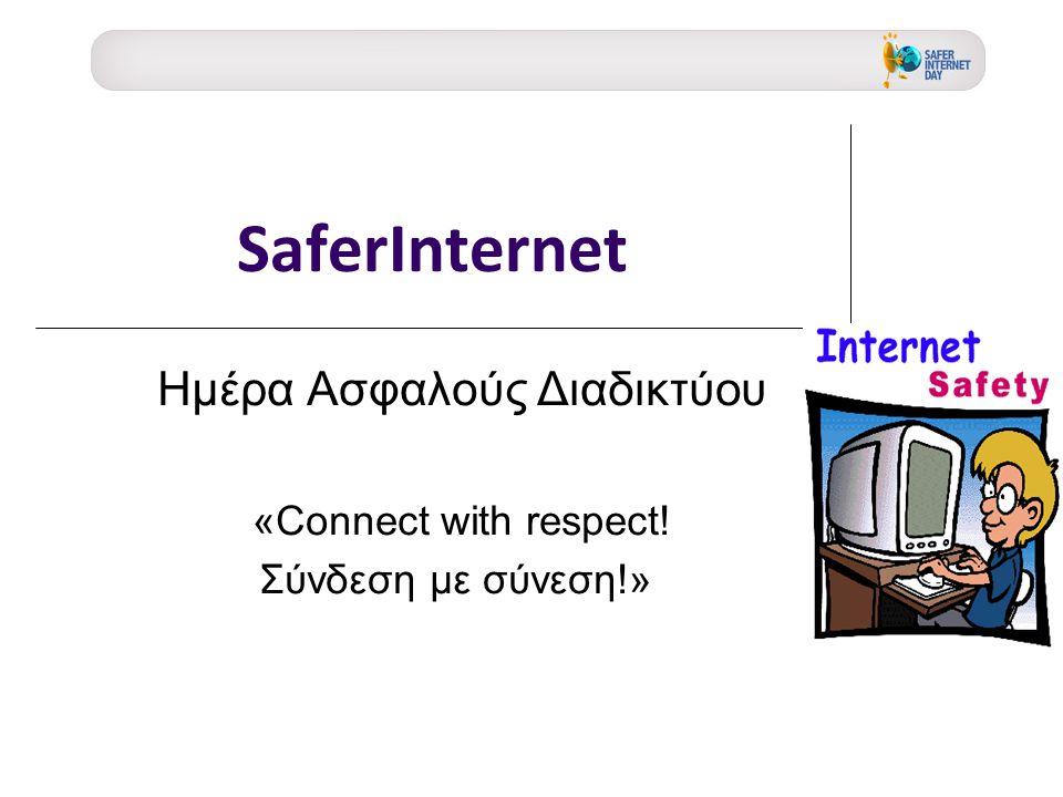 Ημέρα Ασφαλούς Διαδικτύου «Connect with respect! Σύνδεση με σύνεση!»