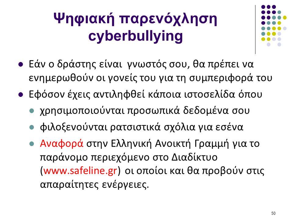 Ψηφιακή παρενόχληση cyberbullying