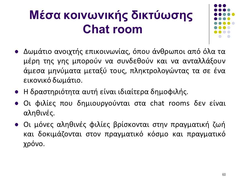 Μέσα κοινωνικής δικτύωσης Chat room