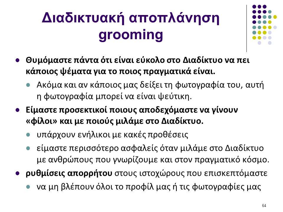 Διαδικτυακή αποπλάνηση grooming