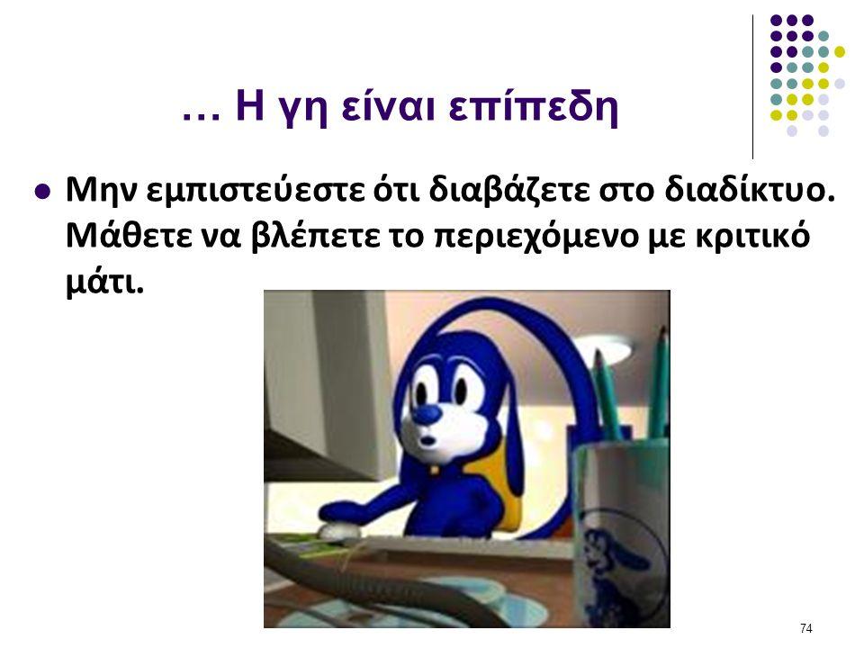 … Η γη είναι επίπεδη Μην εμπιστεύεστε ότι διαβάζετε στο διαδίκτυο.