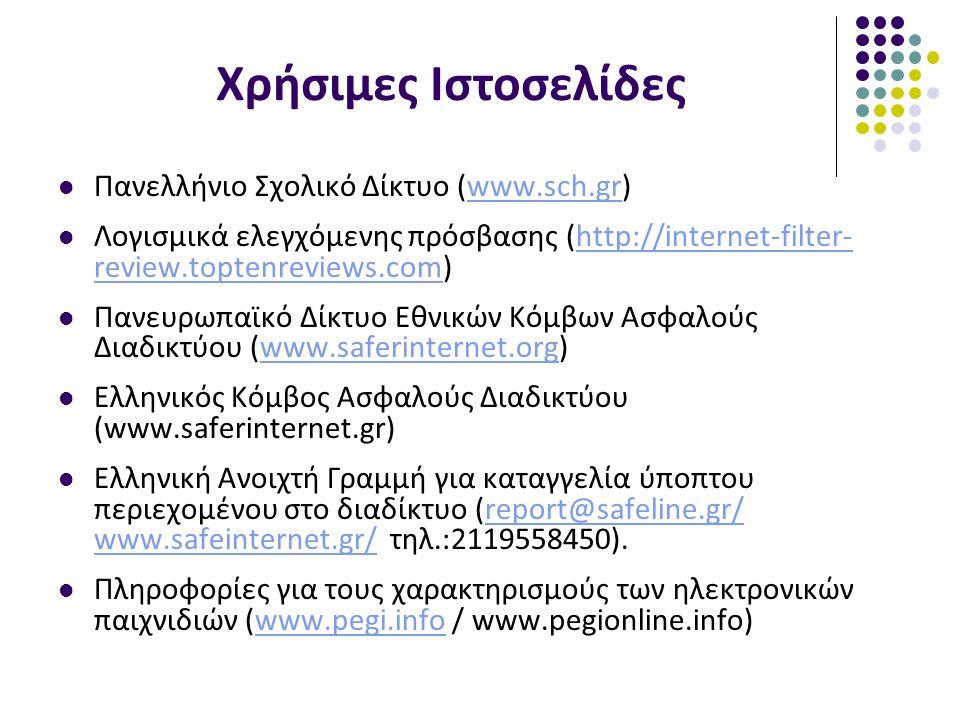 Χρήσιμες Ιστοσελίδες Πανελλήνιο Σχολικό Δίκτυο (www.sch.gr)