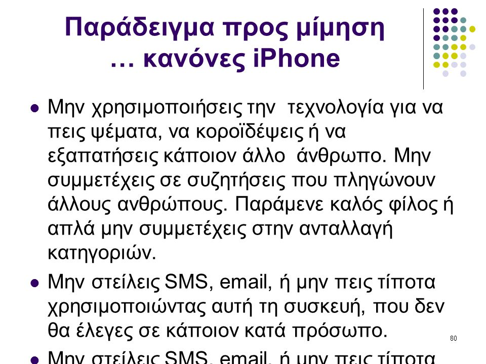Παράδειγμα προς μίμηση … κανόνες iPhone