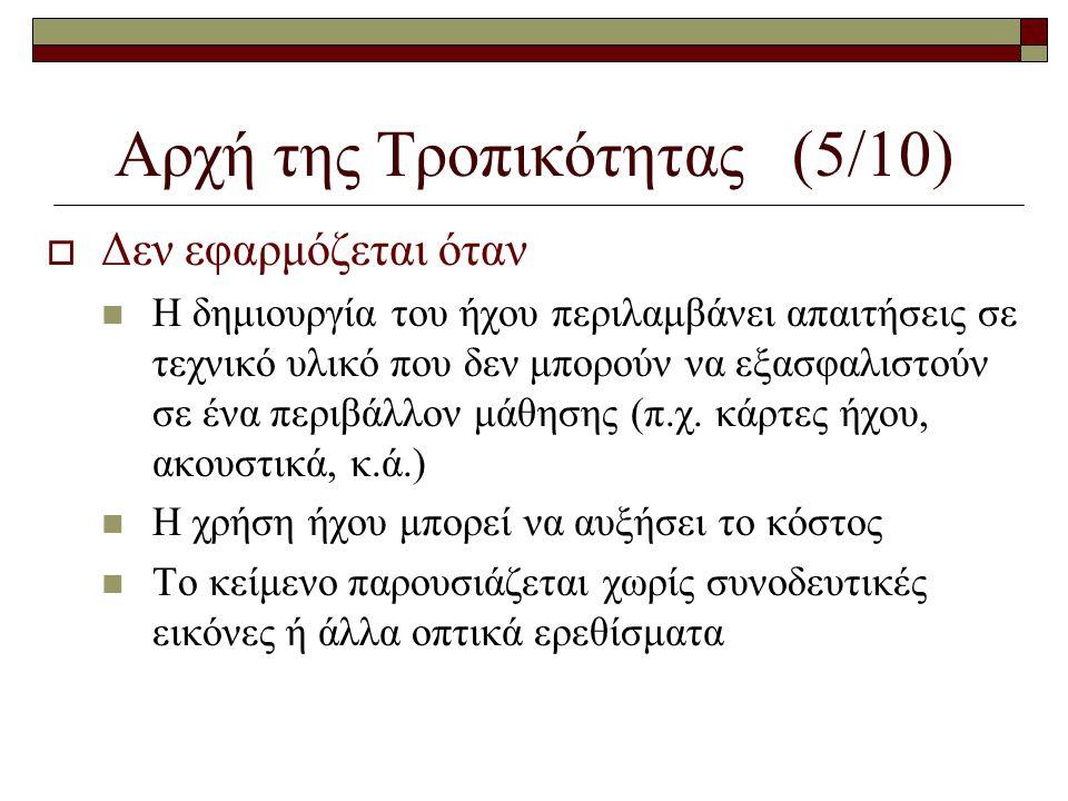 Αρχή της Τροπικότητας (5/10)