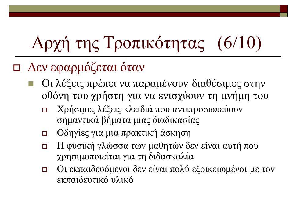 Αρχή της Τροπικότητας (6/10)