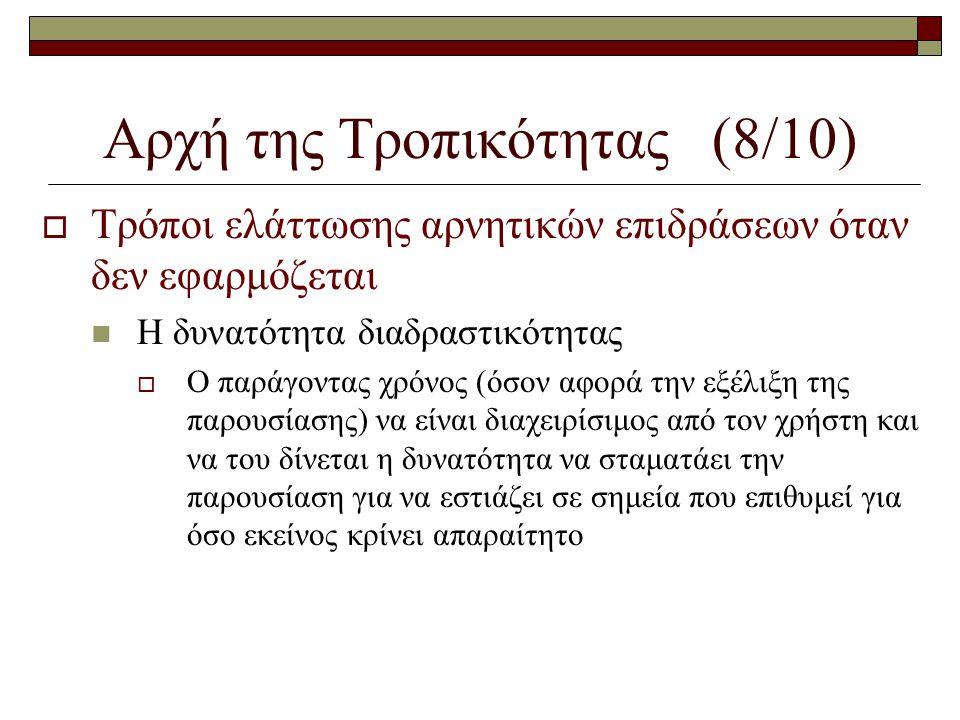 Αρχή της Τροπικότητας (8/10)