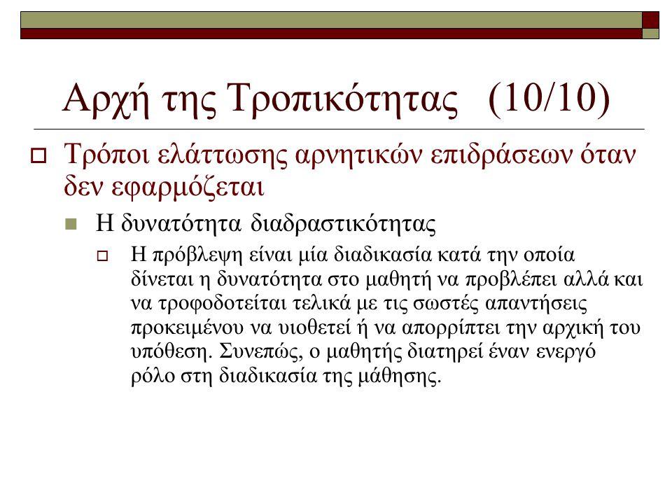 Αρχή της Τροπικότητας (10/10)