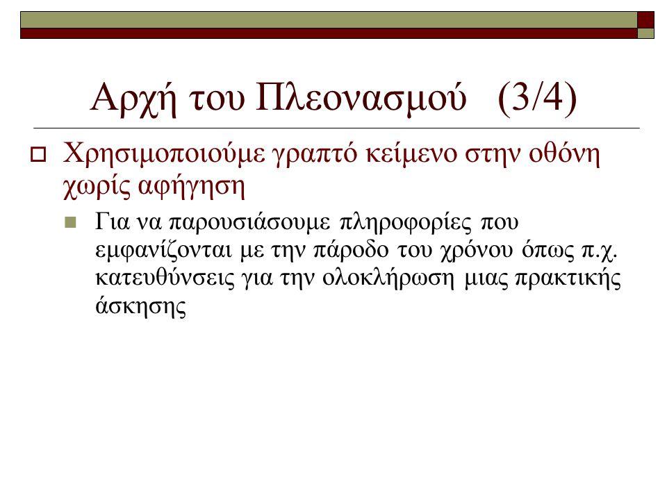Αρχή του Πλεονασμού (3/4)