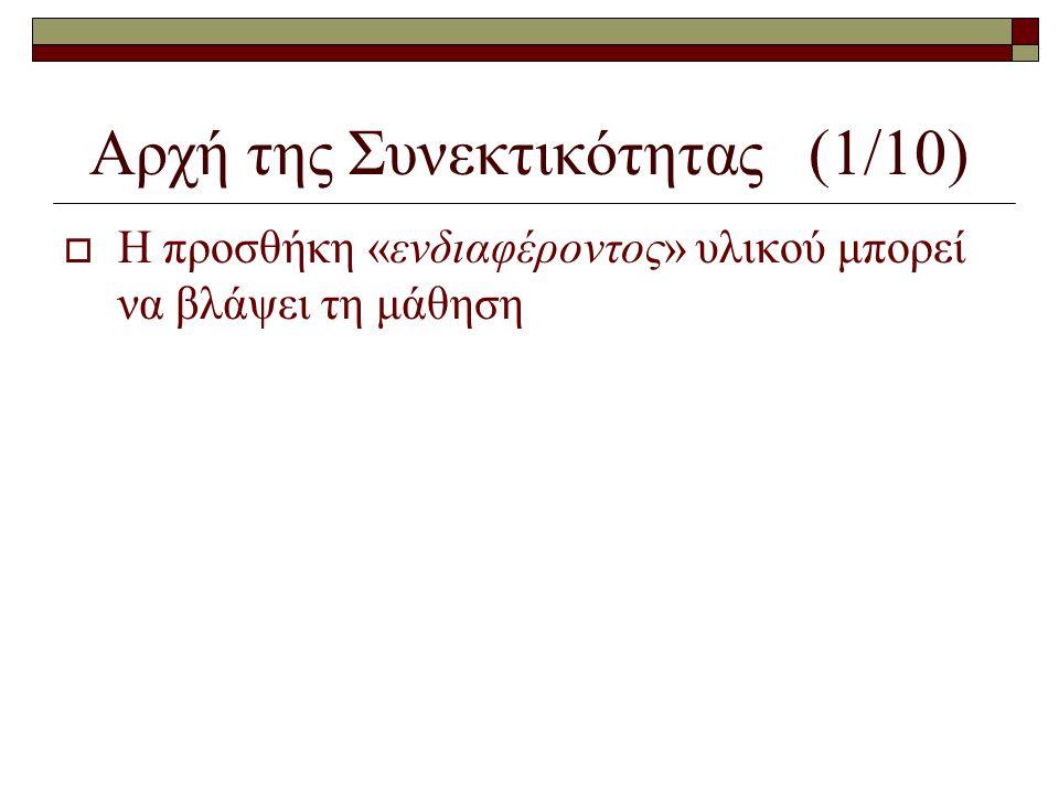 Αρχή της Συνεκτικότητας (1/10)