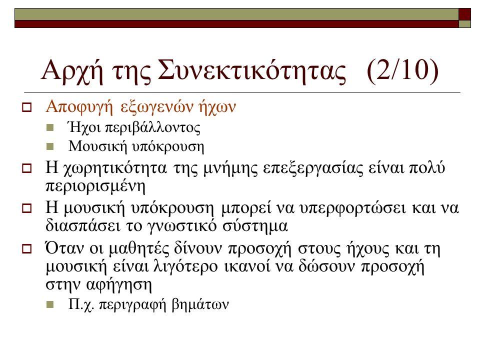 Αρχή της Συνεκτικότητας (2/10)