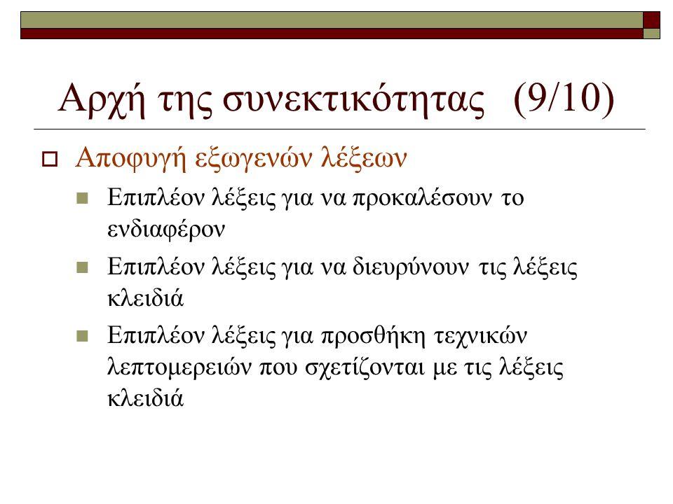 Αρχή της συνεκτικότητας (9/10)