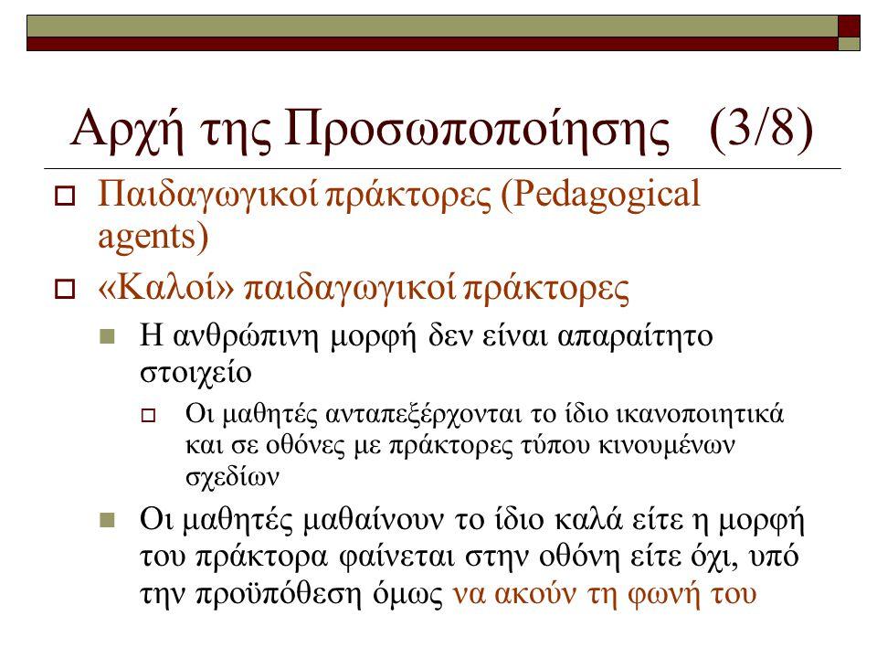 Αρχή της Προσωποποίησης (3/8)