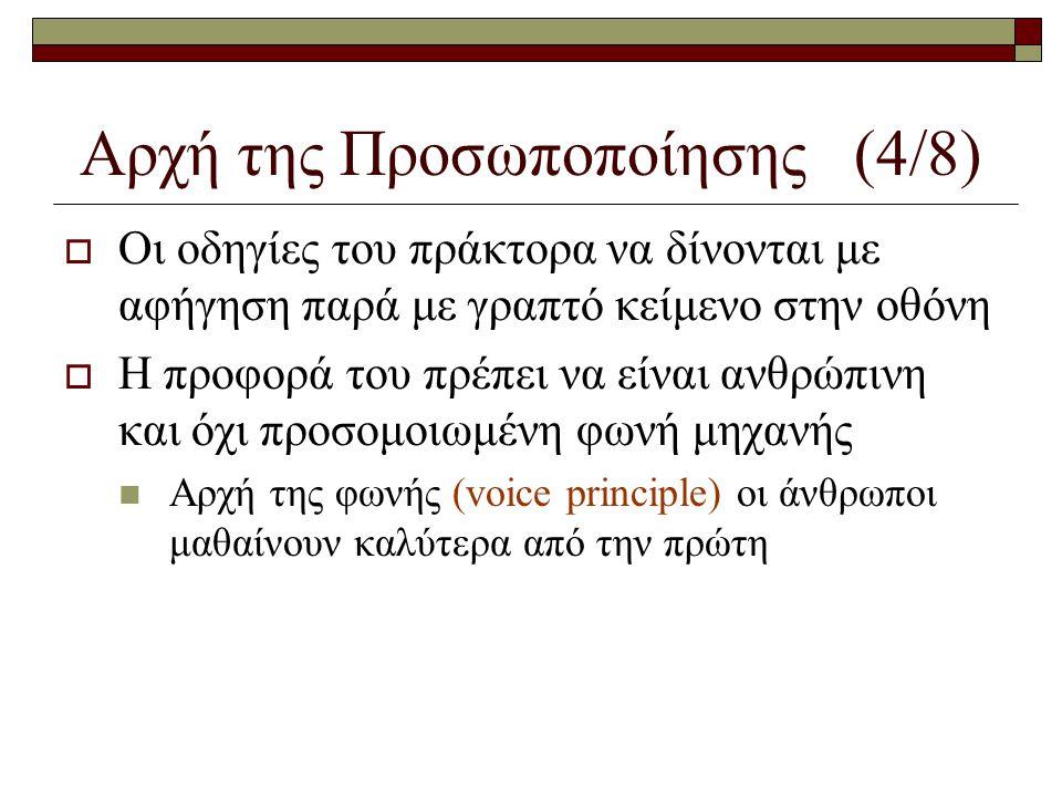 Αρχή της Προσωποποίησης (4/8)