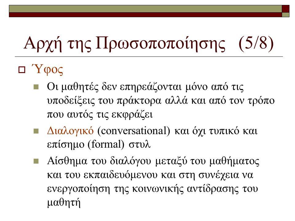 Αρχή της Πρωσοποποίησης (5/8)