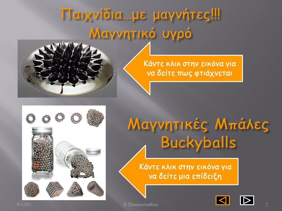 Παιχνίδια…με μαγνήτες!!! Μαγνητικές Μπάλες Βuckyballs