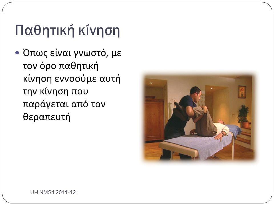 Παθητική κίνηση Όπως είναι γνωστό, με τον όρο παθητική κίνηση εννοούμε αυτή την κίνηση που παράγεται από τον θεραπευτή.