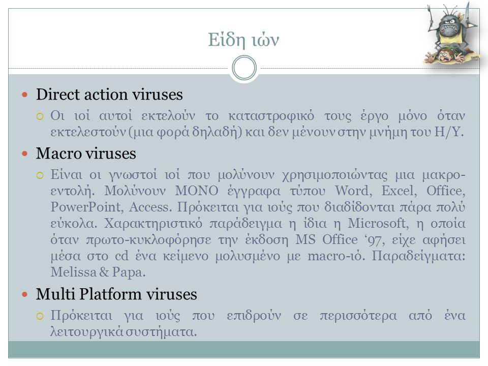 Είδη ιών Direct action viruses Macro viruses Multi Platform viruses