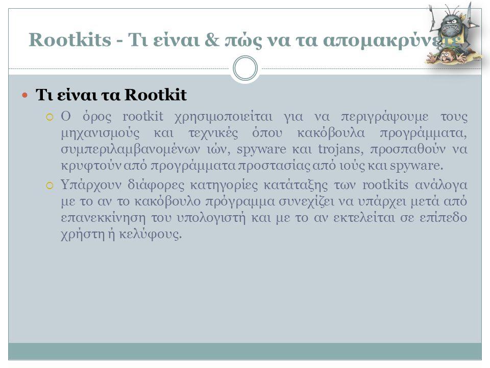 Rootkits - Τι είναι & πώς να τα απομακρύνετε