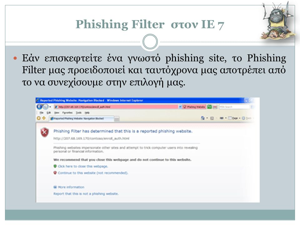 Phishing Filter στον IE 7
