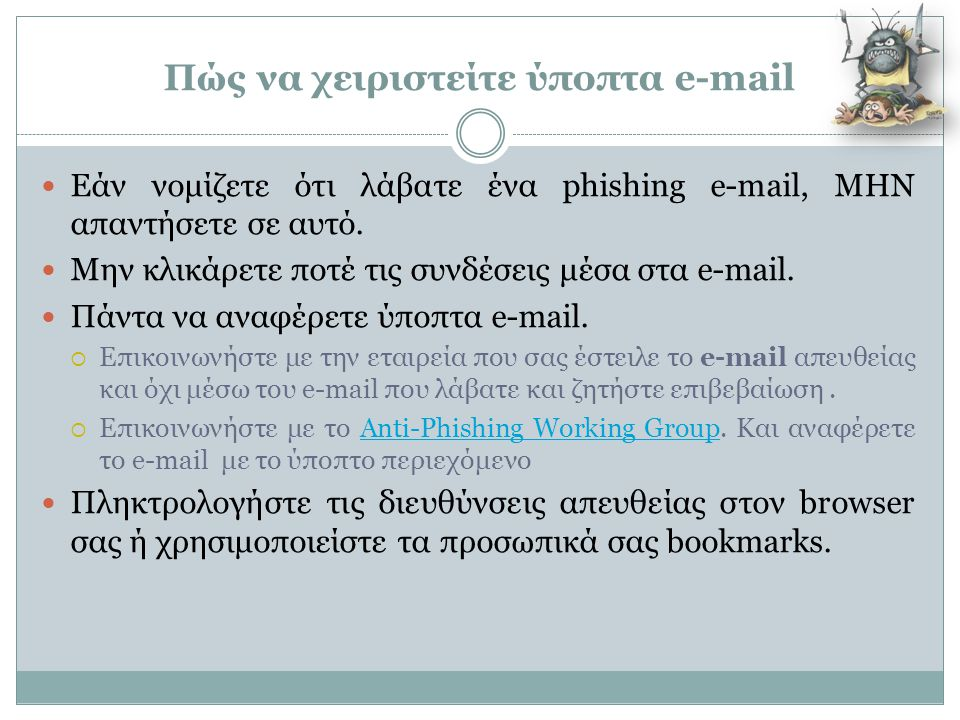 Πώς να χειριστείτε ύποπτα e-mail