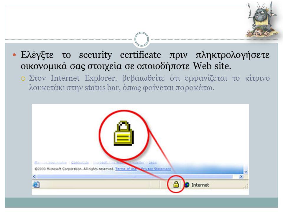 Ελέγξτε το security certificate πριν πληκτρολογήσετε οικονομικά σας στοιχεία σε οποιοδήποτε Web site.