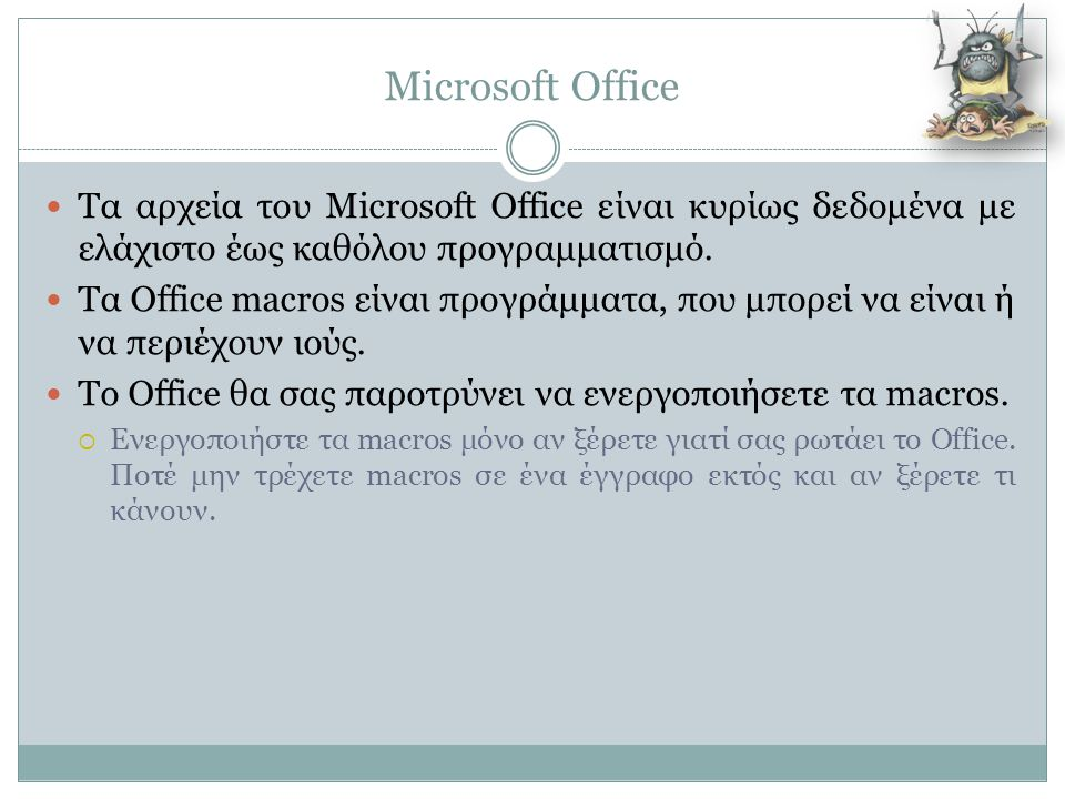 Microsoft Office Τα αρχεία του Microsoft Office είναι κυρίως δεδομένα με ελάχιστο έως καθόλου προγραμματισμό.