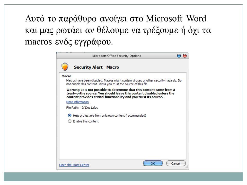 Αυτό το παράθυρο ανοίγει στο Microsoft Word και μας ρωτάει αν θέλουμε να τρέξουμε ή όχι τα macros ενός εγγράφου.