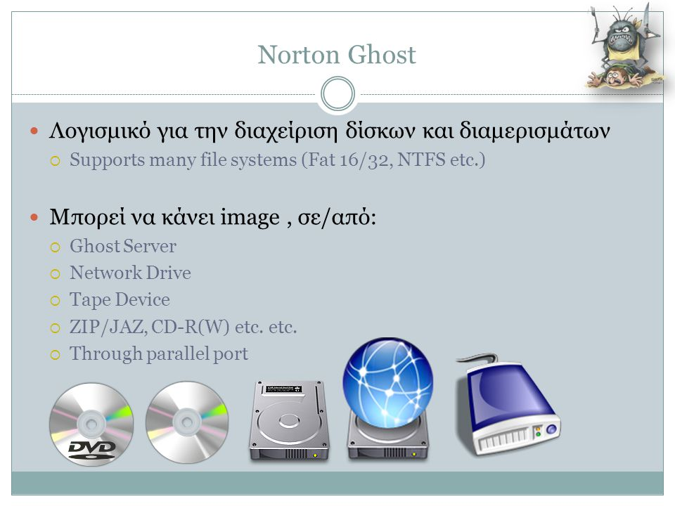 Norton Ghost Λογισμικό για την διαχείριση δίσκων και διαμερισμάτων